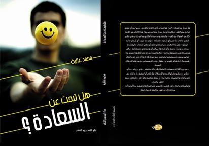 هل تبحث عن السعادة؟