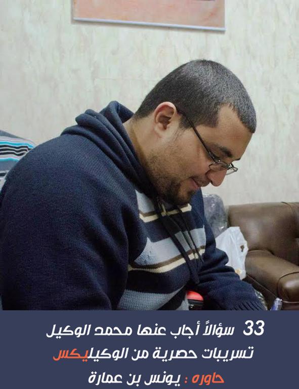 حوار صحفي مع.. محمد الوكيل!